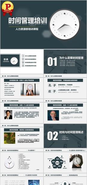 【顶级设计】时间管理人力资源部培训课程PPT模板