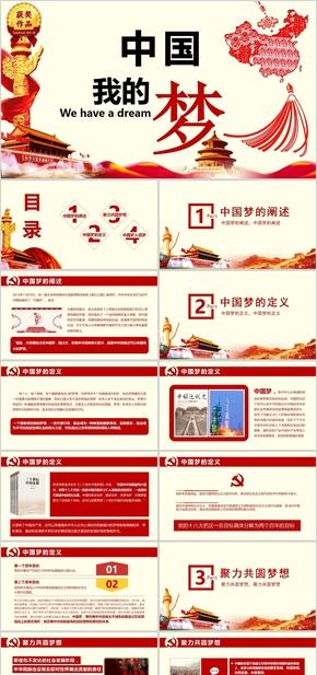 红色简约风我的中国梦PPT模板