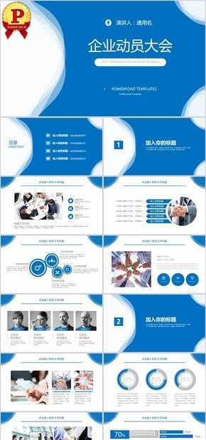 【顶级设计】企业动员大会PPT模板