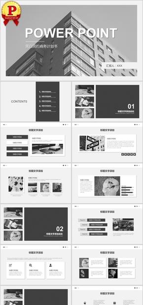 【顶级设计】黑白简约商务计划书PPT模板