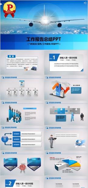 【顶级设计】蓝色商务工作报告总结PPT