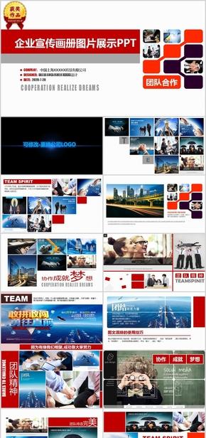 【顶级设计】精品企业图册大事件展示宣传相册3