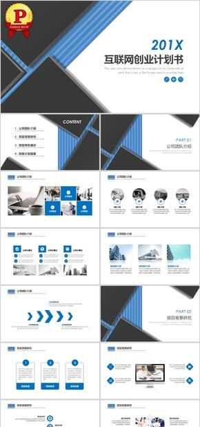 蓝色扁平化互联网创业计划书PPT模板 (1)