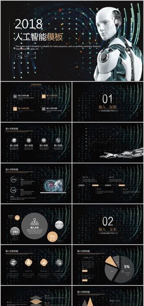 【顶级设计】- 2018人工智能模板