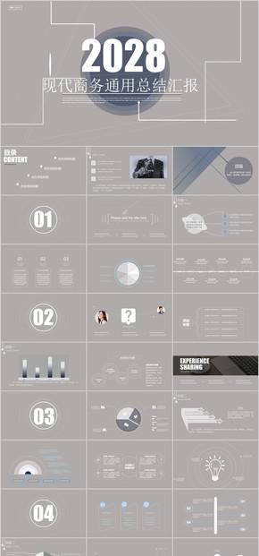 灰色国际范现代商务通用总结PPT模板