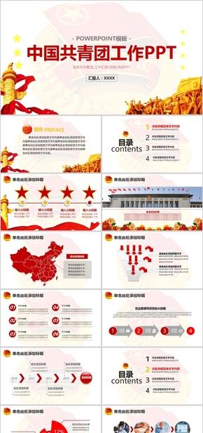 中国共青团工作汇报党政通用PPT模板