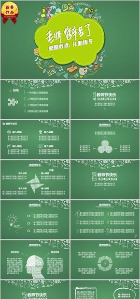 【顶级设计】高端动态精美通用PPT模板  (36)
