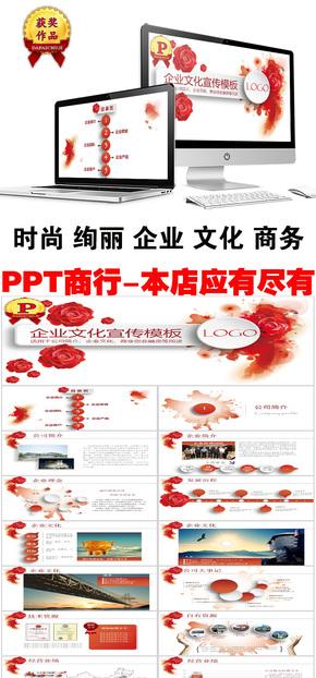 时尚绚丽企业文化商务汇报产品宣传PPT模板