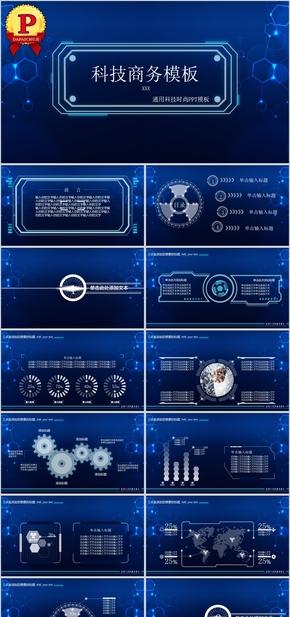 【顶级设计】酷炫科技商务通用PPT模板