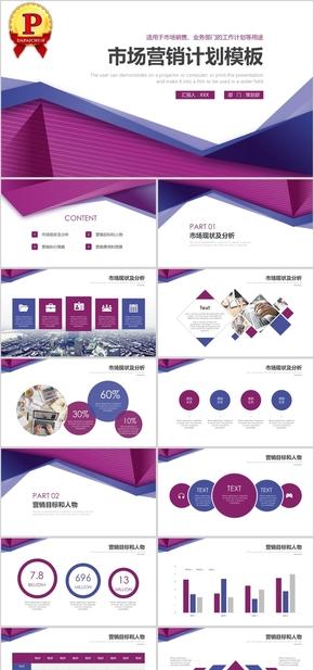 市场部市场营销计划工作计划商务PPT模板