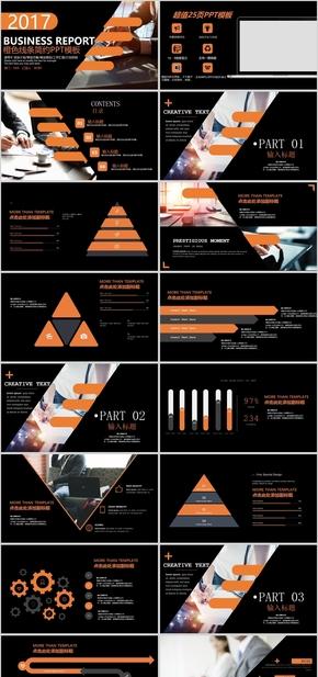 橙色线条简约PPT模板