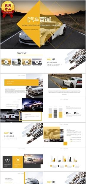 黄色大气汽车营销通用型模板