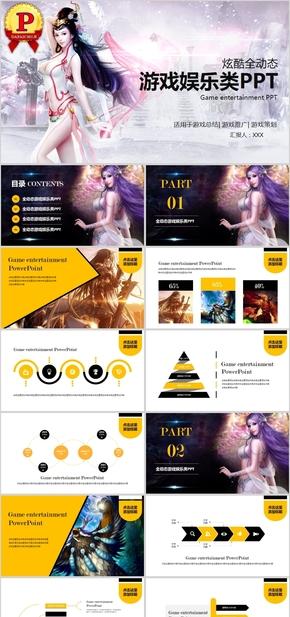 【顶级设计】 游戏推广游戏娱乐类PPT模版
