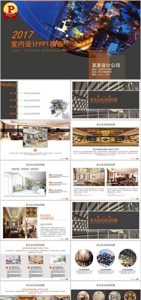 室内设计PPT模板