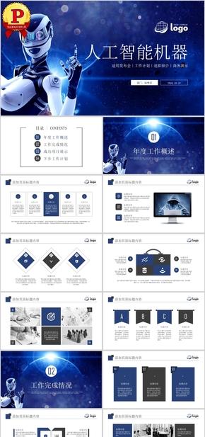 【顶级设计】人工智能机器人商业计划书报告总结PPT模板