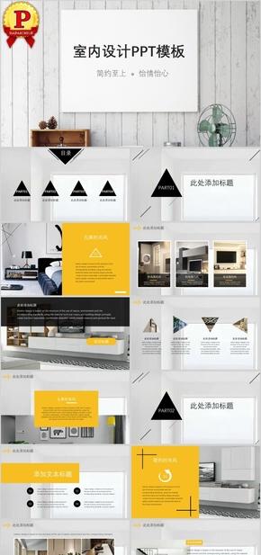 【顶级设计】简约室内设计汇报模板