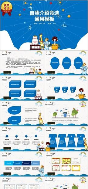 【顶级设计】儿童卡通活泼PPT幼儿园学校 模板 (9)