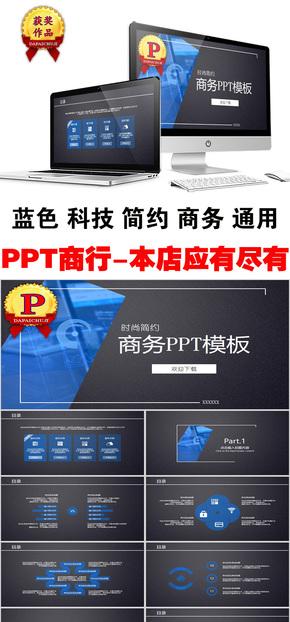 蓝色科技简约商务通用PPT模板