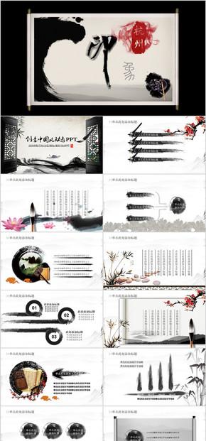 精美水墨中国风创意动态毛笔卷轴开场动态PPT模板