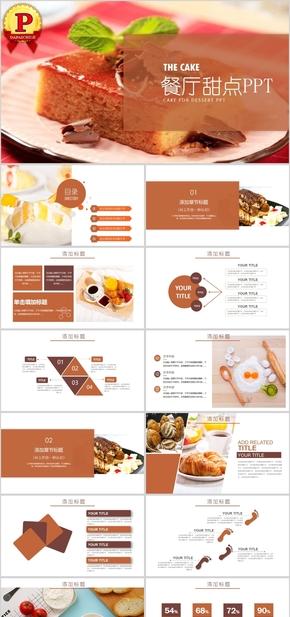 【顶级设计】餐厅美食餐饮行业PPT模板