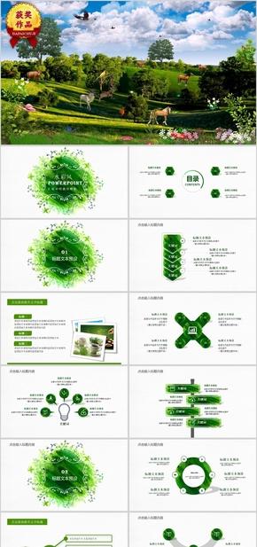 【顶级设计】绿色清新通用生态模板2