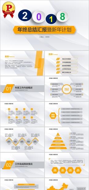 【顶级设计】微立体年终工作总结暨新年计划PPT模板