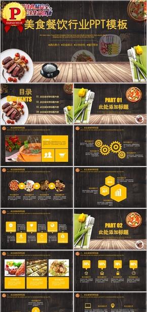 【顶级设计】 美食餐饮行业PPT模板