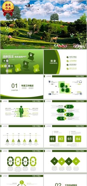 【顶级设计】绿色清新通用生态模板4
