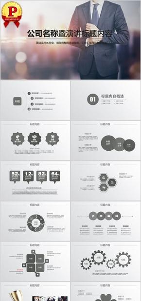 【顶级设计】公司演讲会议演示模板
