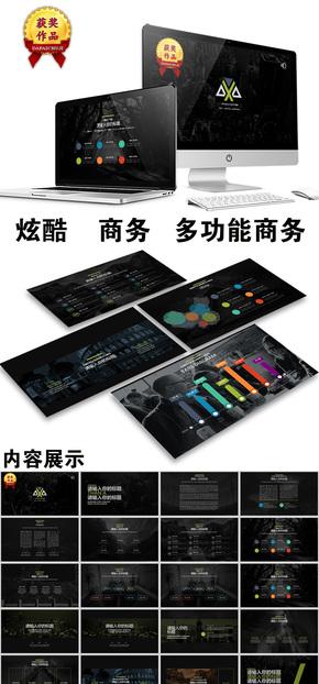多图表多功能炫酷黑色商务PPT模板