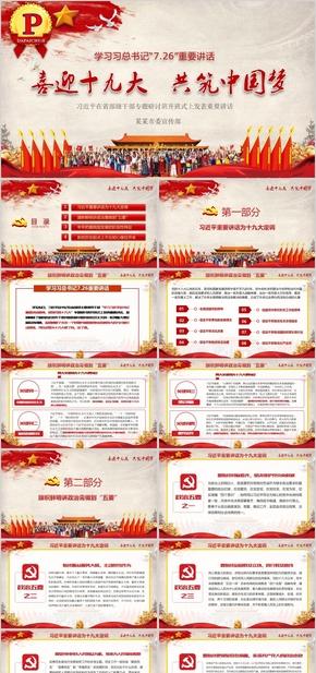 红色党政十九大两会中国梦国庆PPT模板