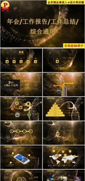 3D动态背景2018年大气黑金色年会颁奖典礼年终总结活动PPT模板工作汇报毕业答辩计划总结年会颁奖节