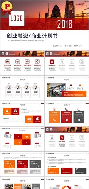 红色大气高端创业融资商业计划PPT模板