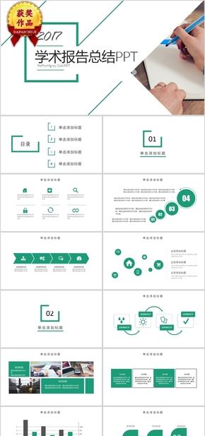 【顶级设计】时尚商务动态通用PPT模板 (3)