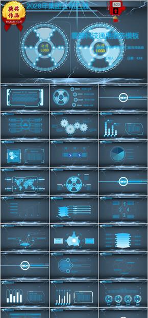 酷炫震撼科技数码线条通用报告汇报演示模板