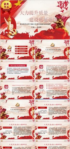 红色中国梦强军梦质量强国九一八PPT模板