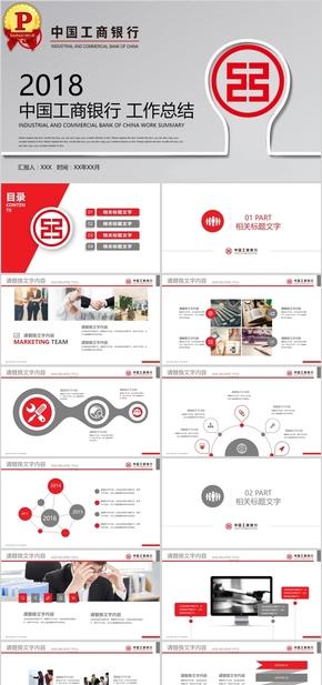中国工商银行工作总结PPT模板