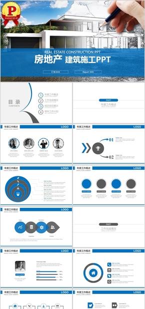 【顶级设计】 简约房地产建筑施工演示PPT模板