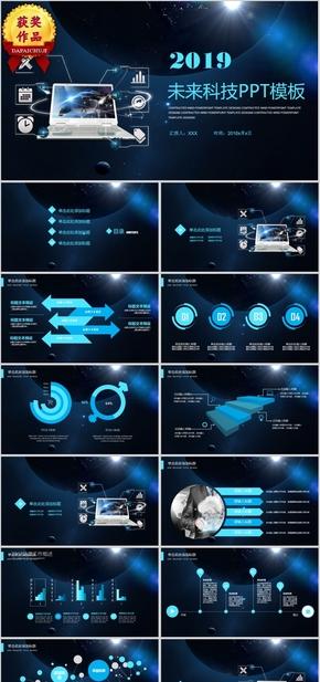2019未来科技风互联网机器人人工智能型模板2