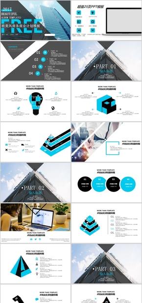 欧美风商务商业计划模板