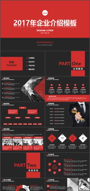 红色企业介绍模板