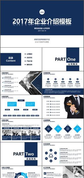 蓝色企业介绍模板