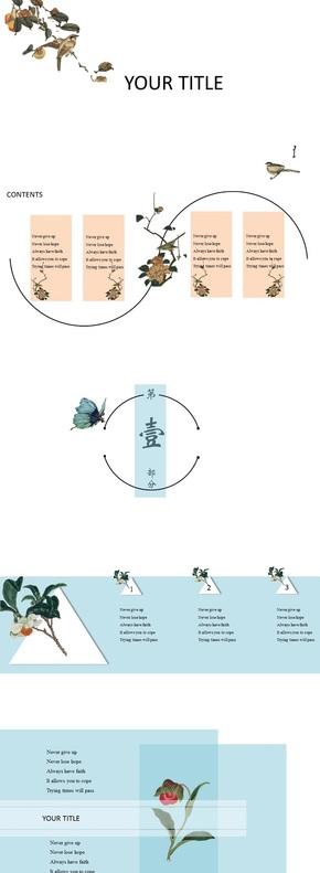 简约小清新中国风通用PPT模板