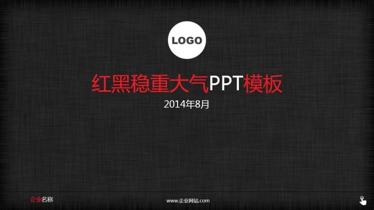 高端商务ppt模板-红黑稳重大气欧美风格-静态