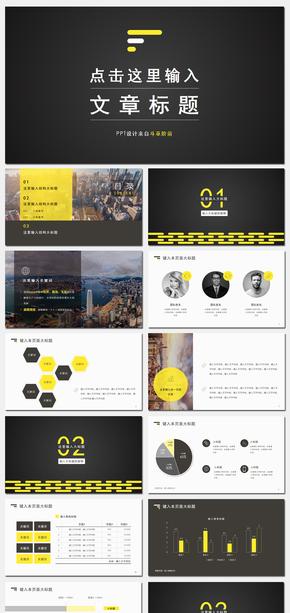 亮黄色城市主题报告汇报研究PPT模板
