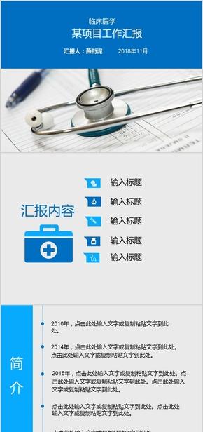蓝色扁平医疗课件医疗汇报PPT模板