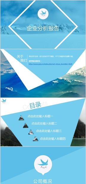 三角形天蓝色企业简介PPT模版