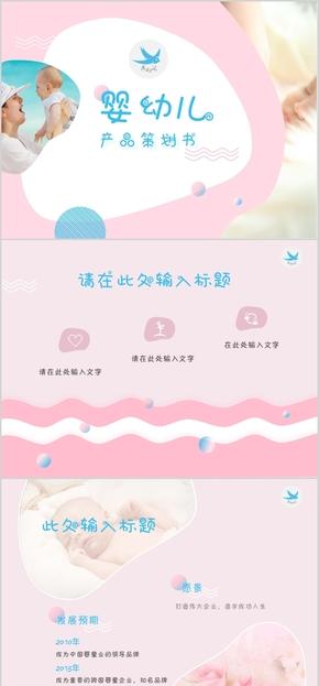 婴幼儿产品粉色产品通用PPT模板