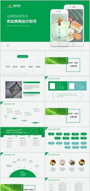 绿色农业商业计划书PPT模板