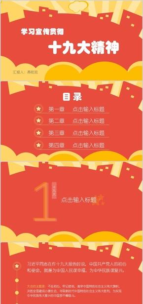 红黄卡通PPT模板